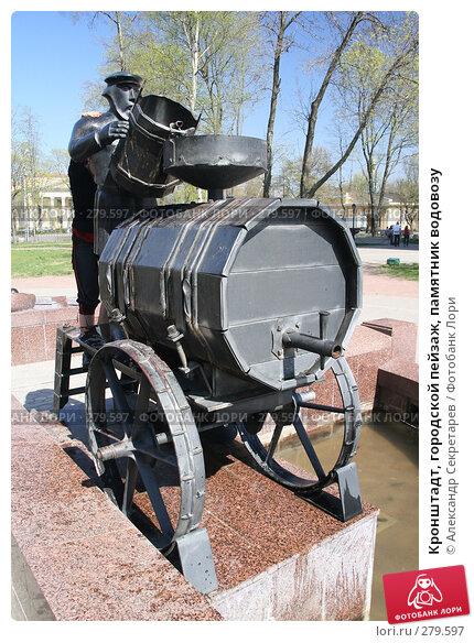 Кронштадт, городской пейзаж, памятник водовозу, фото № 279597, снято 3 мая 2008 г. (c) Александр Секретарев / Фотобанк Лори