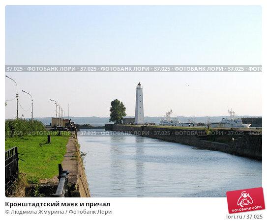 Кронштадтский маяк и причал, фото № 37025, снято 8 августа 2005 г. (c) Людмила Жмурина / Фотобанк Лори