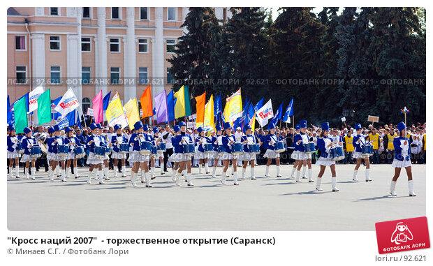 """""""Кросс наций 2007""""  - торжественное открытие (Саранск), фото № 92621, снято 16 сентября 2007 г. (c) Минаев С.Г. / Фотобанк Лори"""