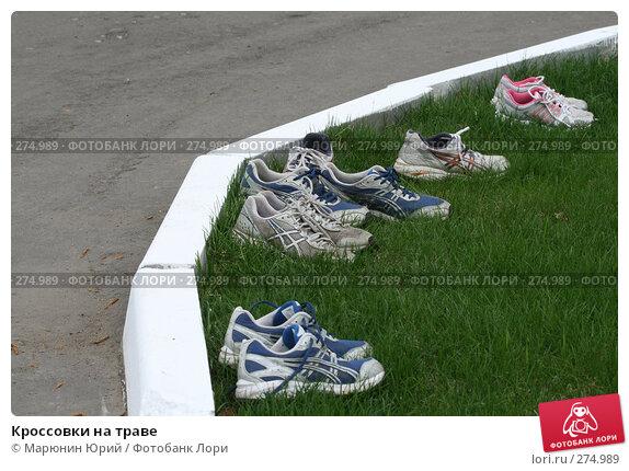 Кроссовки на траве, фото № 274989, снято 23 апреля 2008 г. (c) Марюнин Юрий / Фотобанк Лори