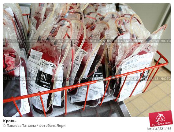 Купить «Кровь», фото № 221165, снято 24 июля 2007 г. (c) Павлова Татьяна / Фотобанк Лори