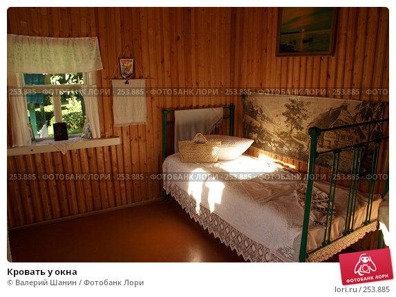 Купить «Кровать у окна», фото № 253885, снято 19 сентября 2007 г. (c) Валерий Шанин / Фотобанк Лори