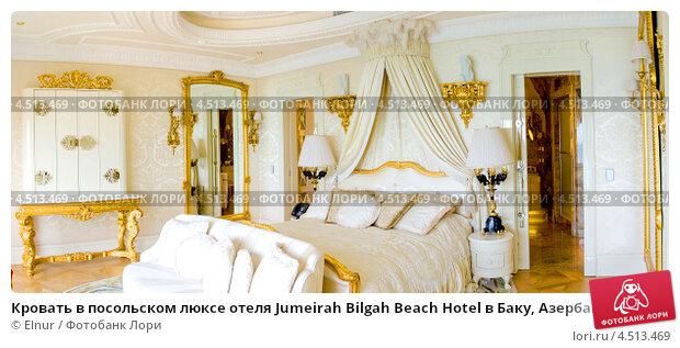 Купить «Кровать в посольском люксе отеля Jumeirah Bilgah Beach Hotel в Баку, Азербайджан», фото № 4513469, снято 3 февраля 2010 г. (c) Elnur / Фотобанк Лори