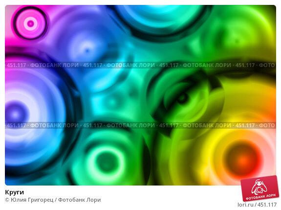 Купить «Круги», иллюстрация № 451117 (c) Юлия Севастьянова / Фотобанк Лори
