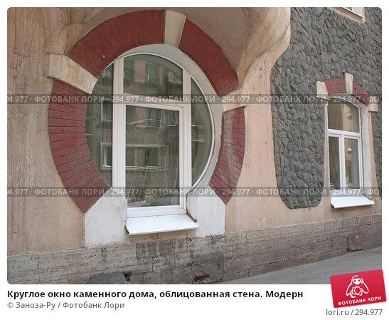 Круглое окно каменного дома, облицованная стена. Модерн, фото № 294977, снято 11 мая 2008 г. (c) Заноза-Ру / Фотобанк Лори