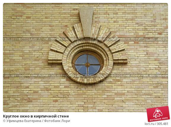 Круглое окно в кирпичной стене, фото № 305481, снято 27 февраля 2017 г. (c) Уфимцева Екатерина / Фотобанк Лори
