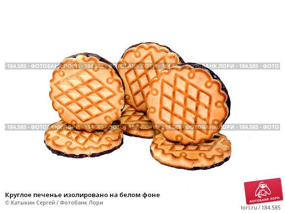 Круглое печенье изолировано на белом фоне, фото № 184585, снято 16 декабря 2007 г. (c) Катыкин Сергей / Фотобанк Лори