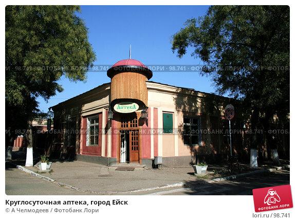 Купить «Круглосуточная аптека, город Ейск», фото № 98741, снято 12 октября 2007 г. (c) A Челмодеев / Фотобанк Лори