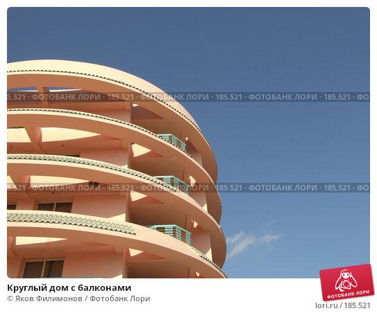 Круглый дом с балконами, фото № 185521, снято 12 января 2008 г. (c) Яков Филимонов / Фотобанк Лори