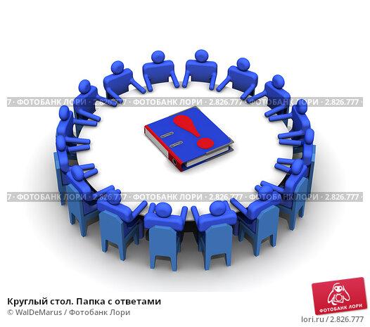 Купить «Круглый стол. Папка с ответами», иллюстрация № 2826777 (c) WalDeMarus / Фотобанк Лори