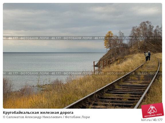 Кругобайкальская железная дорога, фото № 40177, снято 15 октября 2006 г. (c) Саломатов Александр Николаевич / Фотобанк Лори