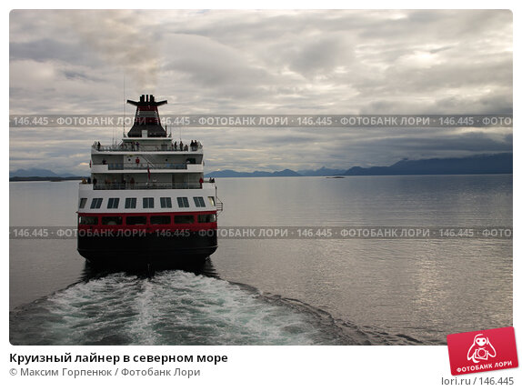Круизный лайнер в северном море, фото № 146445, снято 9 августа 2006 г. (c) Максим Горпенюк / Фотобанк Лори