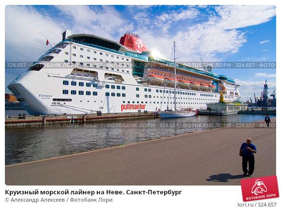 Круизный морской лайнер на Неве. Санкт-Петербург, эксклюзивное фото № 324657, снято 16 июня 2008 г. (c) Александр Алексеев / Фотобанк Лори