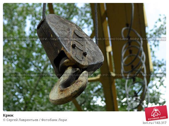 Купить «Крюк», фото № 143317, снято 20 июня 2004 г. (c) Сергей Лаврентьев / Фотобанк Лори
