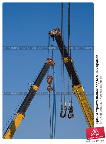 Крюки строительных подъемных кранов, фото № 17177, снято 8 февраля 2007 г. (c) Юрий Синицын / Фотобанк Лори