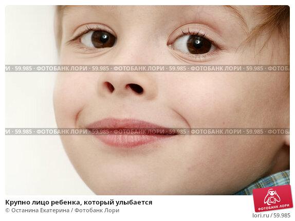 Крупно лицо ребенка, который улыбается, фото № 59985, снято 28 апреля 2007 г. (c) Останина Екатерина / Фотобанк Лори