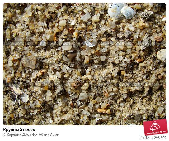 Крупный песок, фото № 298509, снято 25 мая 2008 г. (c) Карелин Д.А. / Фотобанк Лори