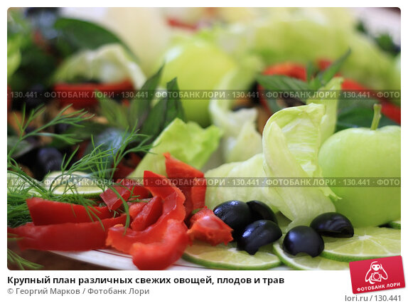 Купить «Крупный план различных свежих овощей, плодов и трав», фото № 130441, снято 5 июля 2007 г. (c) Георгий Марков / Фотобанк Лори
