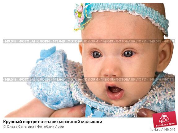 Крупный портрет четырехмесячной малышки, фото № 149049, снято 6 ноября 2007 г. (c) Ольга Сапегина / Фотобанк Лори
