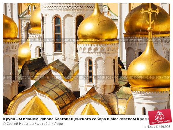 Крупным планом купола Благовещенского собора в Московском Кремле, фото № 6449905, снято 3 июня 2014 г. (c) Сергей Новиков / Фотобанк Лори