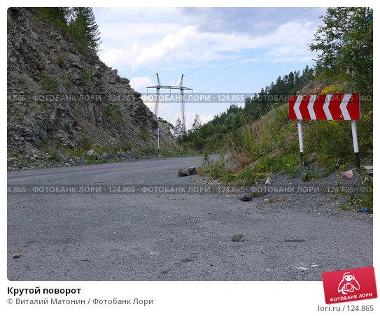 Крутой поворот, фото № 124865, снято 22 июля 2007 г. (c) Виталий Матонин / Фотобанк Лори