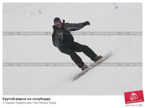 Крутой вираж на сноуборде, эксклюзивное фото № 1261, снято 22 февраля 2006 г. (c) Ирина Терентьева / Фотобанк Лори