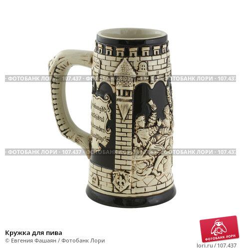 Кружка для пива, фото № 107437, снято 28 октября 2007 г. (c) Евгения Фашаян / Фотобанк Лори