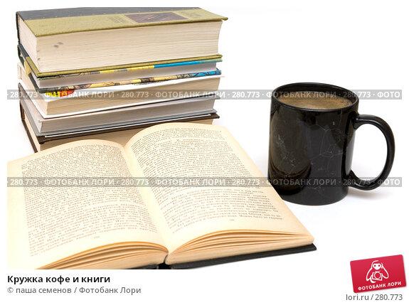 Кружка кофе и книги, фото № 280773, снято 17 апреля 2008 г. (c) паша семенов / Фотобанк Лори