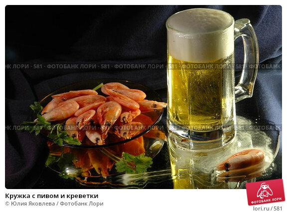 Кружка с пивом и креветки, фото № 581, снято 24 февраля 2005 г. (c) Юлия Яковлева / Фотобанк Лори