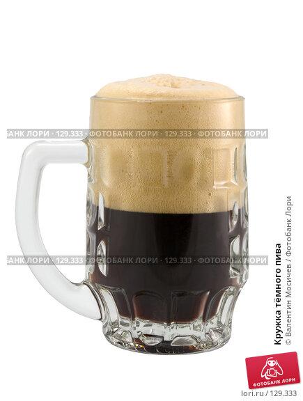 Кружка тёмного пива, фото № 129333, снято 3 марта 2007 г. (c) Валентин Мосичев / Фотобанк Лори