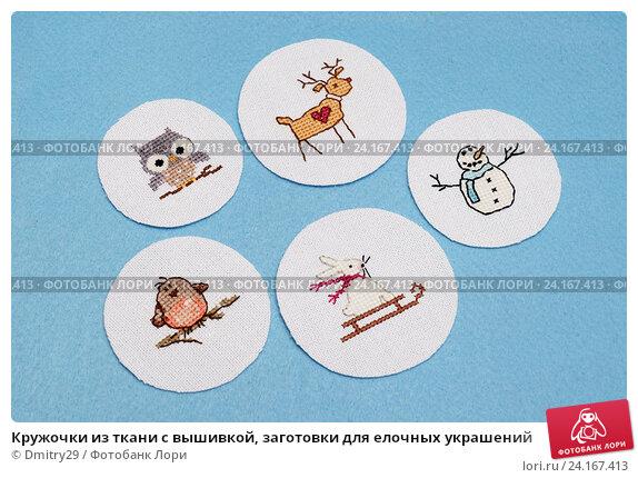 Кружочки из ткани с вышивкой, заготовки для елочных украшений. Стоковое фото, фотограф Dmitry29 / Фотобанк Лори