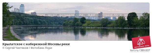 Крылатское с набережной Москвы реки, фото № 389837, снято 4 августа 2008 г. (c) Сергей Чистяков / Фотобанк Лори