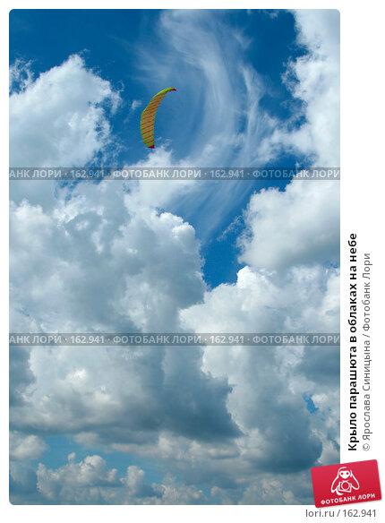 Крыло парашюта в облаках на небе, фото № 162941, снято 29 июля 2007 г. (c) Ярослава Синицына / Фотобанк Лори