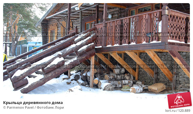 Крыльцо деревянного дома, фото № 120889, снято 18 ноября 2007 г. (c) Parmenov Pavel / Фотобанк Лори