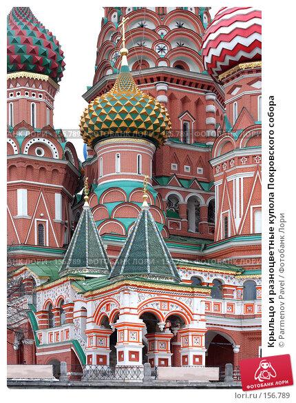 Крыльцо и разноцветные купола Покровского собора, фото № 156789, снято 21 декабря 2007 г. (c) Parmenov Pavel / Фотобанк Лори