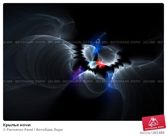 Крылья ночи, иллюстрация № 263889 (c) Parmenov Pavel / Фотобанк Лори