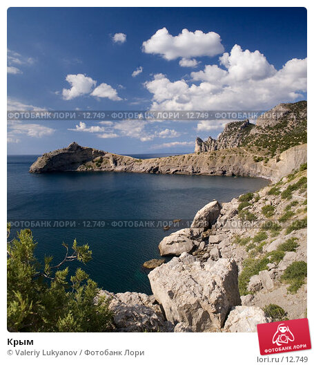 Купить «Крым », фото № 12749, снято 12 сентября 2006 г. (c) Valeriy Lukyanov / Фотобанк Лори