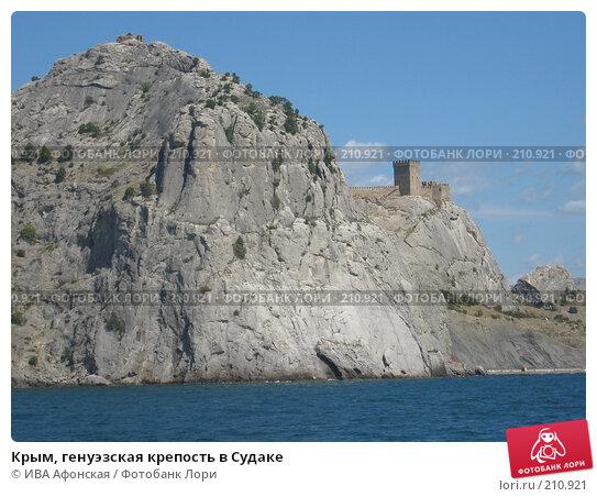 Купить «Крым, генуэзская крепость в Судаке», фото № 210921, снято 6 сентября 2006 г. (c) ИВА Афонская / Фотобанк Лори