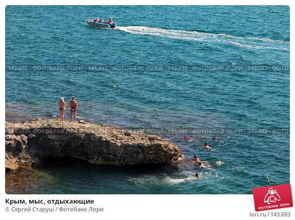 Крым, мыс, отдыхающие, фото № 143693, снято 28 июля 2007 г. (c) Сергей Старуш / Фотобанк Лори