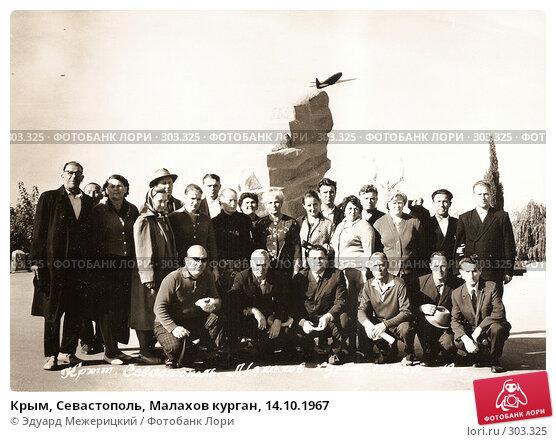 Крым, Севастополь, Малахов курган, 14.10.1967, фото № 303325, снято 28 июня 2017 г. (c) Эдуард Межерицкий / Фотобанк Лори