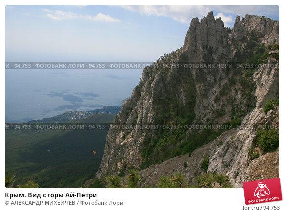 Купить «Крым. Вид с горы Ай-Петри», фото № 94753, снято 14 августа 2007 г. (c) АЛЕКСАНДР МИХЕИЧЕВ / Фотобанк Лори