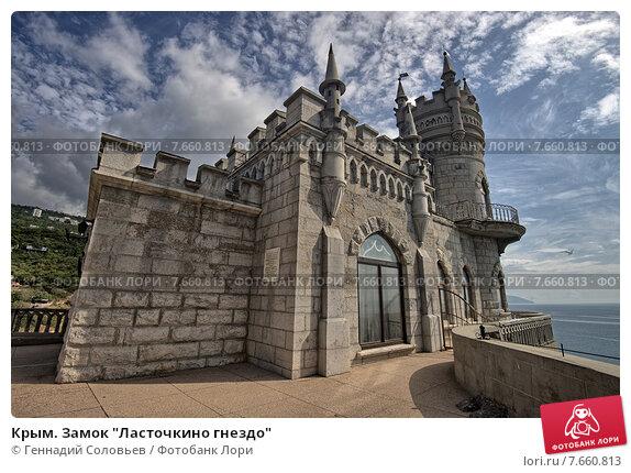 """Крым. Замок """"Ласточкино гнездо"""", фото № 7660813, снято 20 июня 2015 г. (c) Геннадий Соловьев / Фотобанк Лори"""