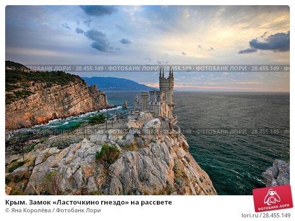 Купить «Крым. Замок «Ласточкино гнездо» на рассвете», фото № 28455149, снято 11 октября 2015 г. (c) Яна Королёва / Фотобанк Лори