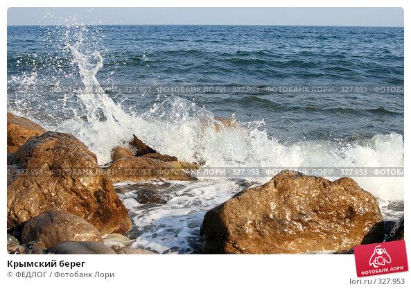 Крымский берег, фото № 327953, снято 5 сентября 2007 г. (c) ФЕДЛОГ.РФ / Фотобанк Лори