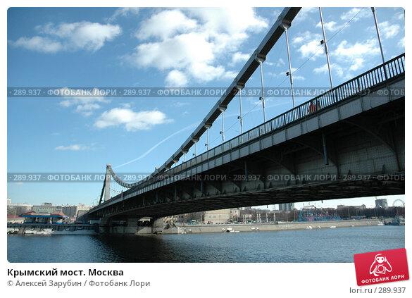 Крымский мост. Москва, фото № 289937, снято 3 апреля 2005 г. (c) Алексей Зарубин / Фотобанк Лори