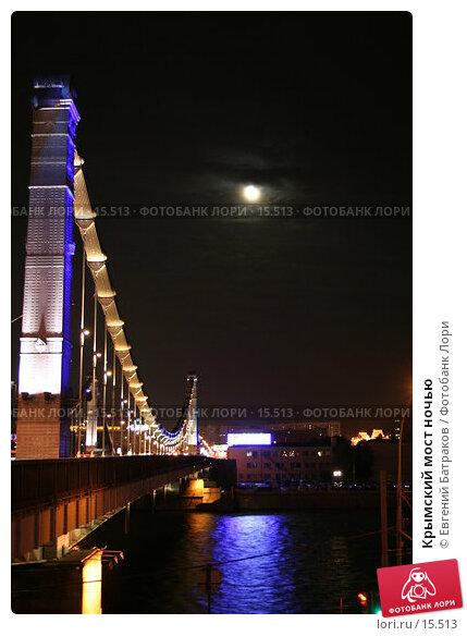 Крымский мост ночью, фото № 15513, снято 9 сентября 2006 г. (c) Евгений Батраков / Фотобанк Лори