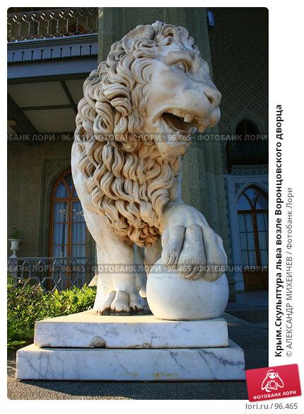 Крым.Скульптура льва возле Воронцовского дворца, фото № 96465, снято 14 августа 2007 г. (c) АЛЕКСАНДР МИХЕИЧЕВ / Фотобанк Лори