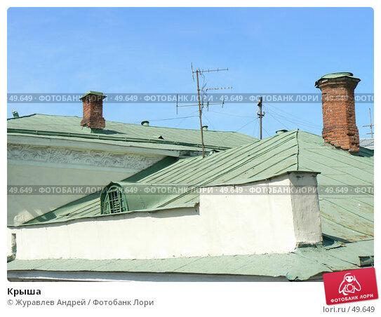 Крыша, эксклюзивное фото № 49649, снято 4 июня 2007 г. (c) Журавлев Андрей / Фотобанк Лори