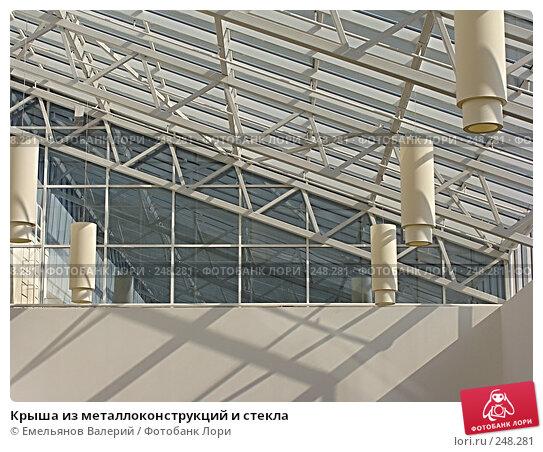 Купить «Крыша из металлоконструкций и стекла», фото № 248281, снято 1 апреля 2008 г. (c) Емельянов Валерий / Фотобанк Лори