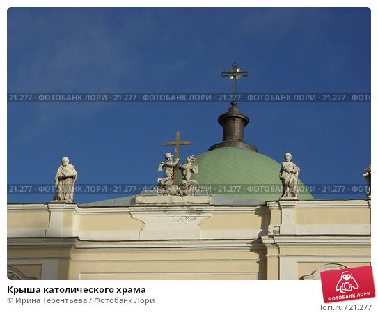 Крыша католического храма, эксклюзивное фото № 21277, снято 28 октября 2004 г. (c) Ирина Терентьева / Фотобанк Лори